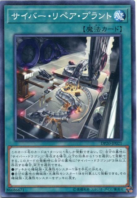 サイバー・リペア・プラント ノーマル DP20-JP0...
