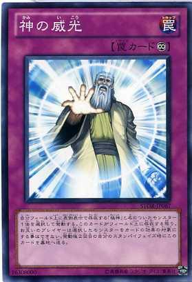 神の威光 ノーマル STOR-JP067  【遊戯王カー...