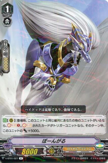 ぽーんがる V-BT01/027 R 【カードファイト!! ...