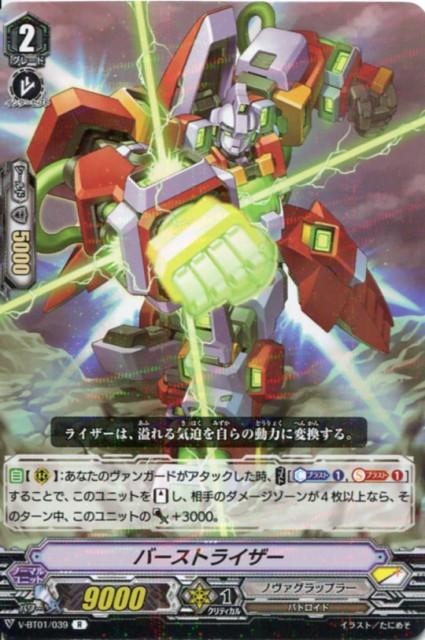 バーストライザー V-BT01/039 R 【カードファ...