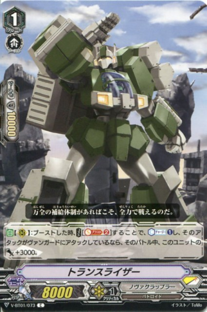 トランスライザー V-BT01/073 C 【カードファ...