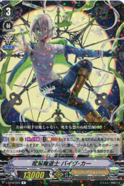 暗黒魔道士 バイヴ・カー V-BT02/025 R 【カー...