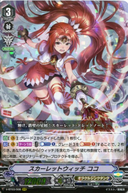 スカーレットウィッチ ココ V-BT03/008 RRR 【...