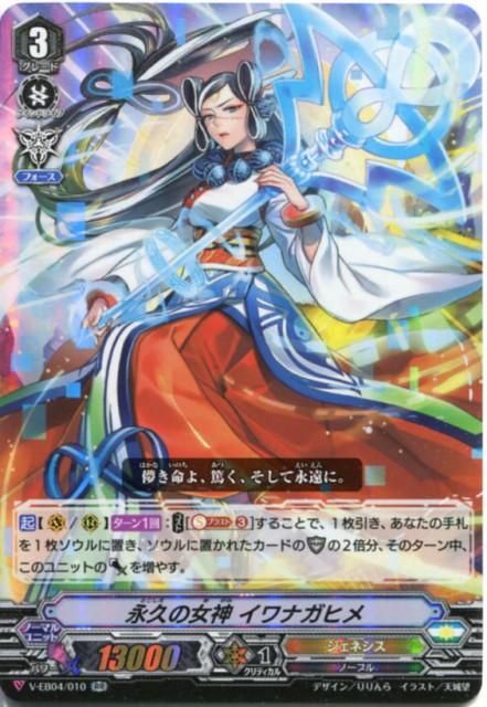 永久の女神 イワナガヒメ V-EB04/010 RR【カー...