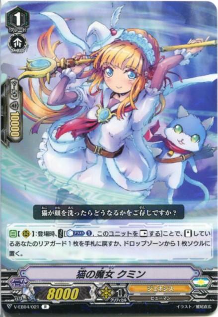 猫の魔女 クミン V-EB04/021 R【カードファイト...