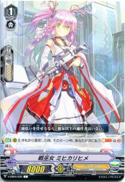 戦巫女 ミヒカリヒメ V-EB04/035 C【カードフ...