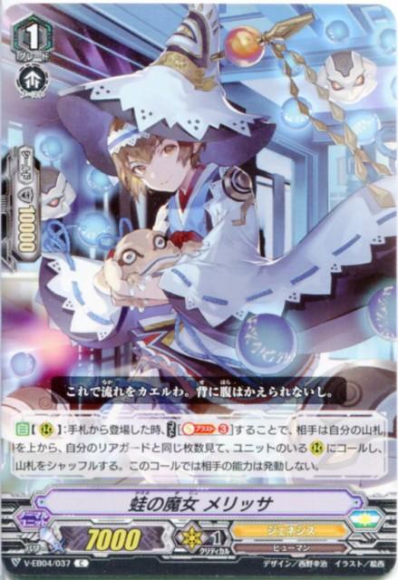蛙の魔女 メリッサ V-EB04/037 C【カードファ...