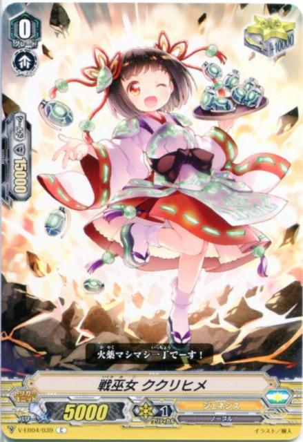 戦巫女 ククリヒメ V-EB04/039 C【カードファ...