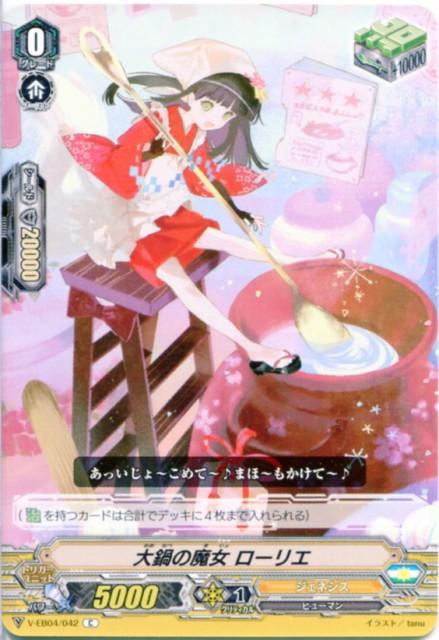 大鍋の魔女 ローリエ V-EB04/042 C【カードフ...