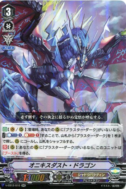【カードファイト!! ヴァンガード】V-EB12/010 RR...