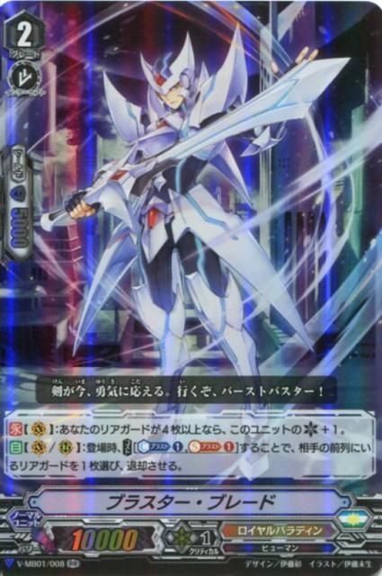 ブラスター・ブレード V-MB01/008 RR 【カード...