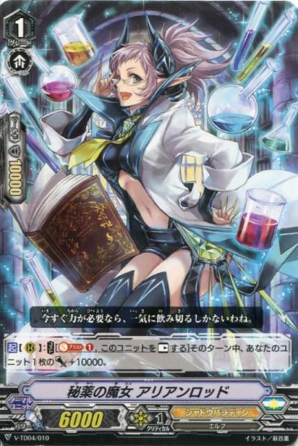 秘薬の魔女 アリアンロッド V-TD04/010 【カー...