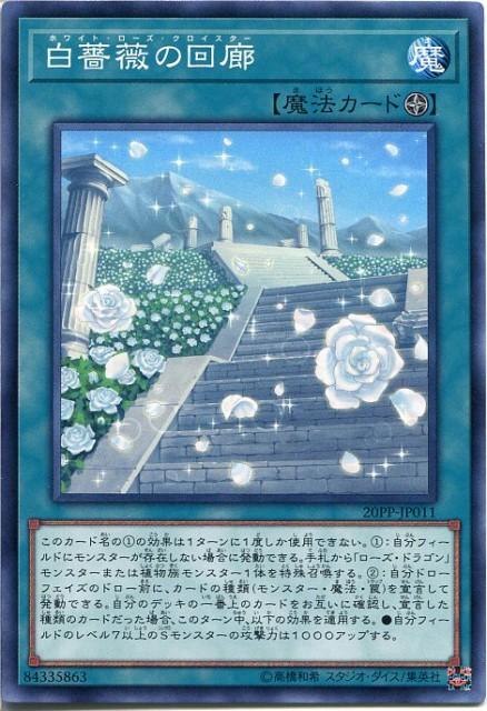 遊戯王 白薔薇の回廊(ホワイト・ローズ・クロイ...