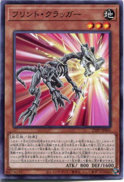 遊戯王 フリント・クラッガー 21PP-JP005(ノーマ...