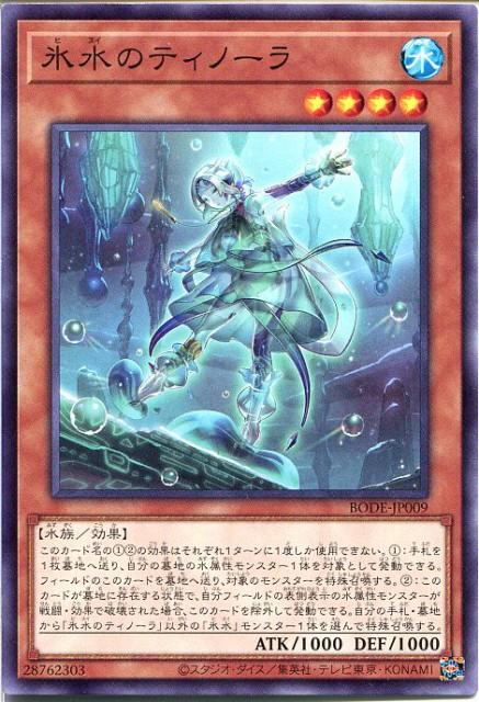 遊戯王 氷水のティノーラ(ノーマル)BODE-JP009...