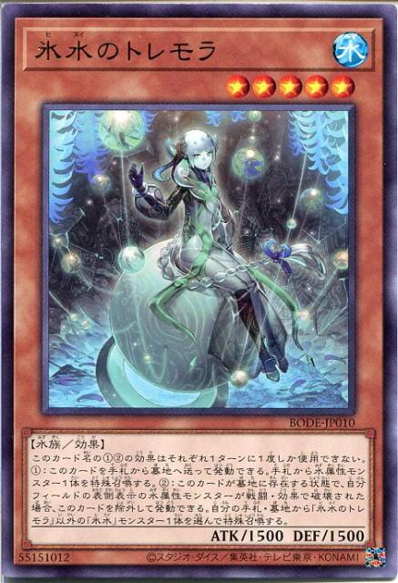 遊戯王 氷水のトレモラ(レア)BODE-JP010 水属...