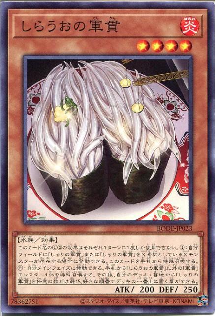 遊戯王 しらうおの軍貫(ノーマル)BODE-JP023 ...