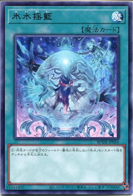 遊戯王 氷水揺籃(レア)BODE-JP056 通常魔法