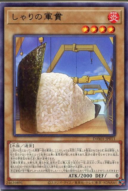 遊戯王 しゃりの軍貫(レア)DAMA-JP011 炎属性...
