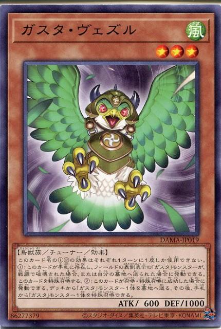 遊戯王 ガスタ・ヴェズル(レア)DAMA-JP019 風属...