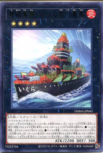 遊戯王 弩級軍貫-いくら型一番艦(レア)DAMA-JP0...