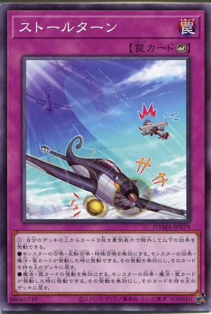 遊戯王 ストールターン(ノーマル)DAMA-JP079 ...