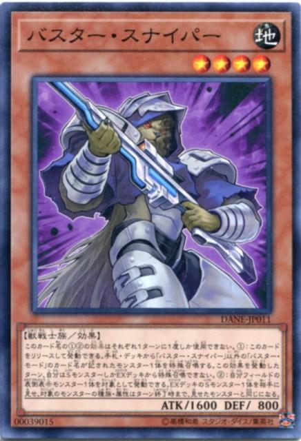 バスター・スナイパー ノーマル DANE-JP011 地...