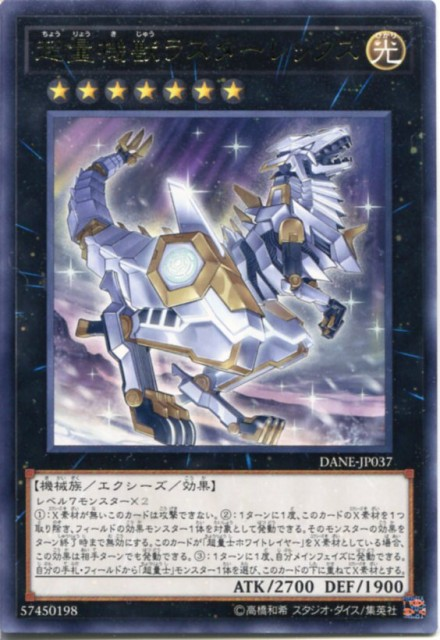 超量機獣ラスターレックス レア DANE-JP037 光...