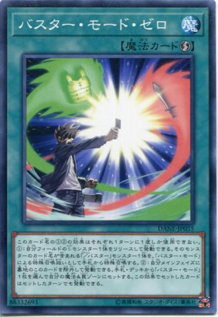 バスター・モード・ゼロ ノーマル DANE-JP055 ...