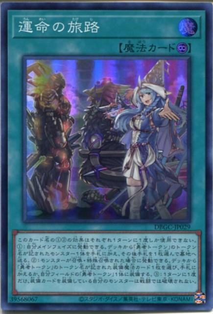 遊戯王 運命の旅路(スーパーレア) DBGC-JP029 ...