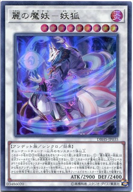麗の魔妖-妖狐 ウルトラレア DBHS-JP035 炎属...