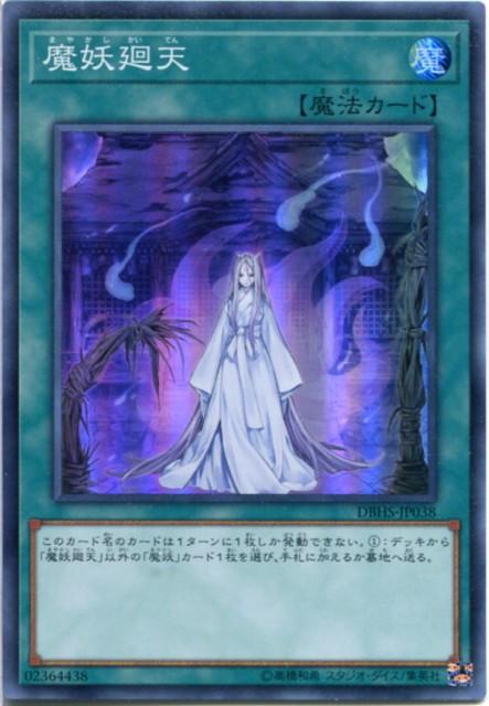 魔妖廻天 スーパーレア DBHS-JP038 通常魔法【...