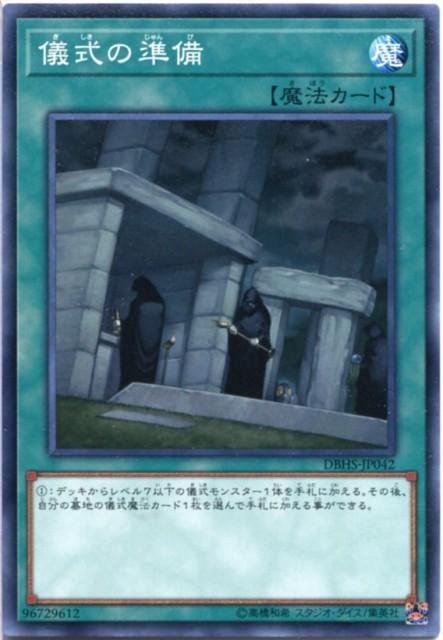 儀式の準備 ノーマル DBHS-JP042 通常魔法【遊...