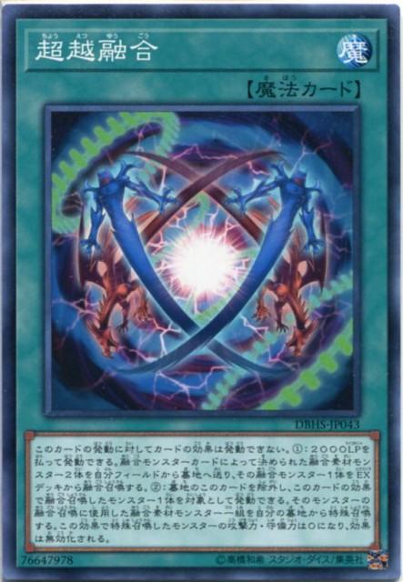 超越融合 ノーマル DBHS-JP043 通常魔法【遊戯...