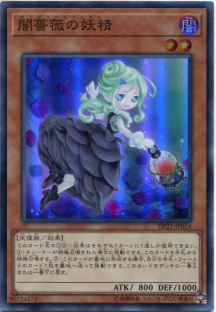 闇薔薇の妖精(ダークローズフェアリー) スーパ...