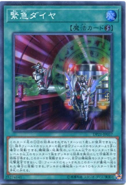 緊急ダイヤ スーパーレア DP21-JP037 速攻魔法...
