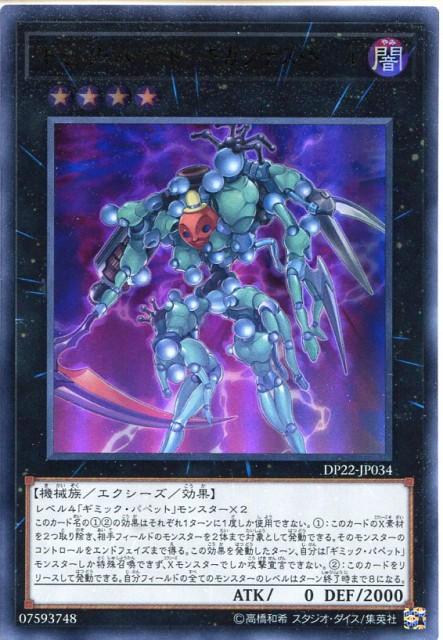 遊戯王カード ギミック・パペット−ギガンテス・...