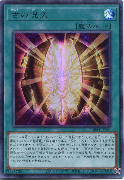 遊戯王 古の呪文(ウルトラレア) DP24-JP004 通...