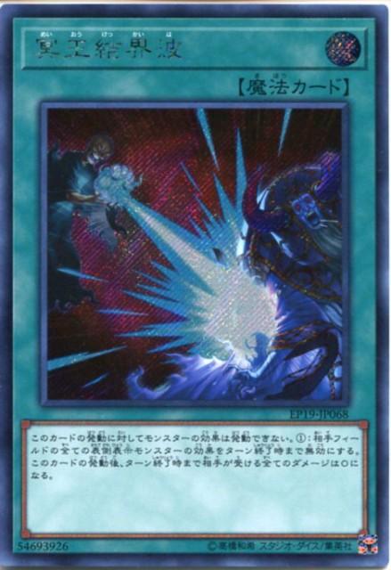 遊戯王カード 冥王結界波 シークレットレア EP1...