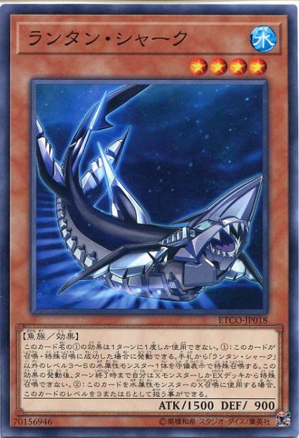 遊戯王 ランタン・シャーク(ノーマル) ETCO-JP018...