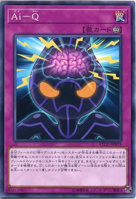 遊戯王 Ai-Q(ノーマル)ETCO-JP073 永続罠