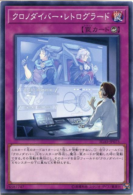 遊戯王 クロノダイバー・レトログラード ノーマ...