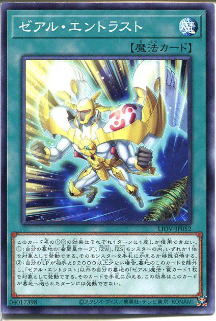 遊戯王 ゼアル・エントラスト(ノーマル)LIOV-JP...