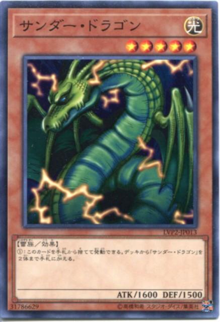 サンダー・ドラゴン ノーマル LVP2-JP013 光属...