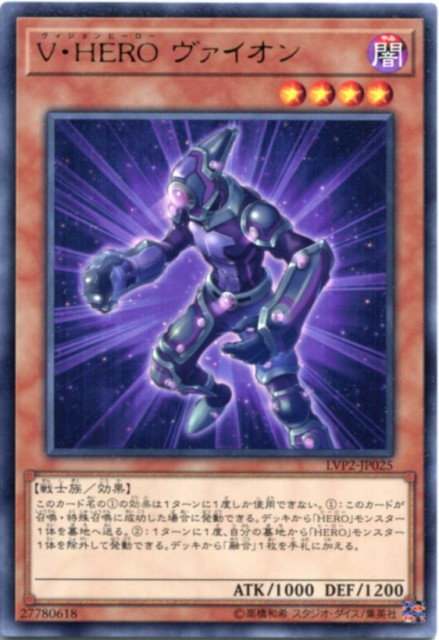 V・HERO ヴァイオン レア LVP2-JP025 闇属性 ...