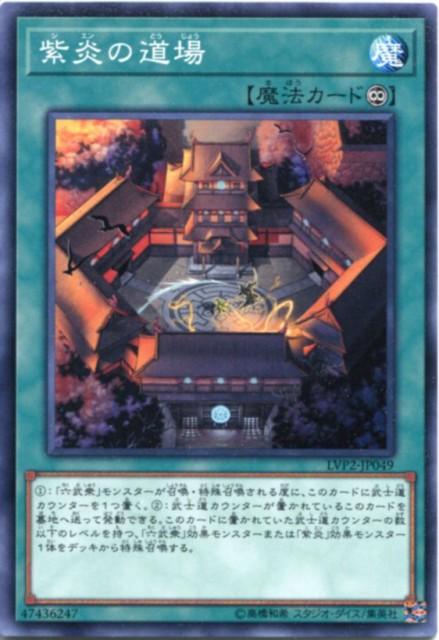 紫炎の道場 ノーマル LVP2-JP049 永続魔法 【遊...