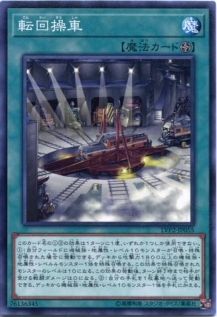 転回操車 ノーマル LVP2-JP055 フィールド魔法...