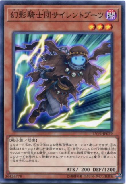 幻影騎士団サイレントブーツ ノーマル LVP2-JP0...