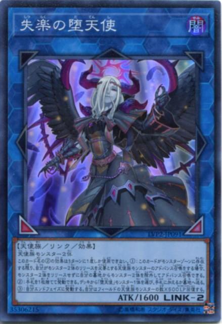 失楽の堕天使 スーパーレア  LVP2-JP091 闇属性...