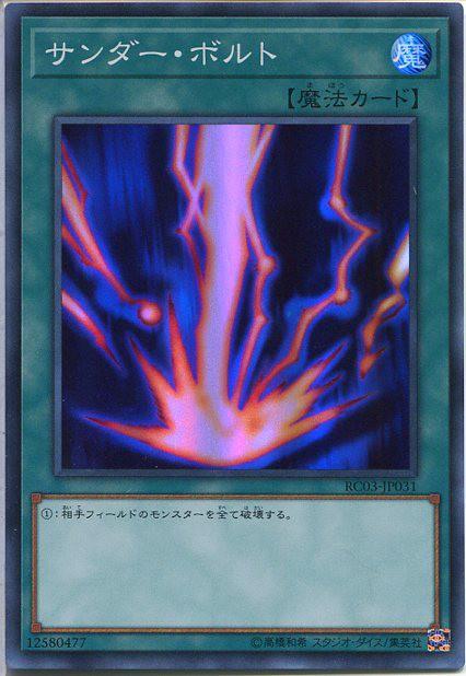 遊戯王 サンダー・ボルト(スーパーレア)RC03-JP...